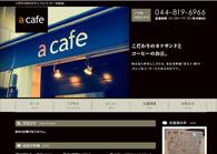 a_cafe_195_139